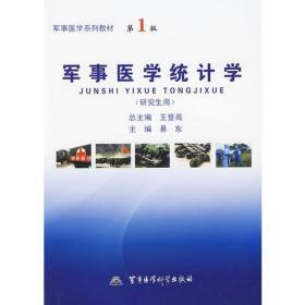 军事医学统计学(研究生用)