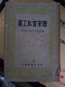 唐宋官私工业 有民国书标