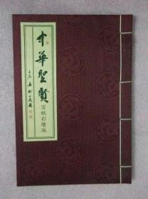 中华圣贤邮票册