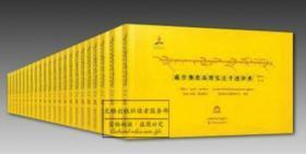 藏传佛教高僧弘法手迹珍典(第一辑)(全40册)