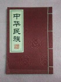 中华民族生肖瑰宝邮票册