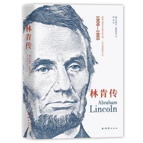 人物传记:林肯传(1809-865)