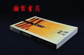 平淡生活——海巖文集
