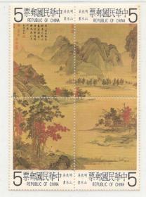 中国台湾 特166明仇英山水画古画邮票