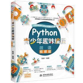 Python青少年趣味编程少儿编程(彩印+微课视频讲解)