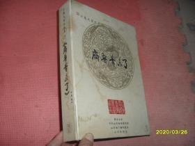 十集大型纪录片:齐鲁青未了(5张DVD光盘+书)一部用影像解读的齐鲁五千年历史(外盒比较旧,书、光盘完好如新)