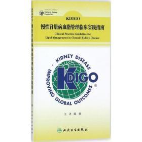 KDIGO慢性肾脏病血脂管理临床实践指南