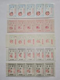 四川票证,成都市饮食公司,饭票菜票豆腐面点14条不同,一帖30元