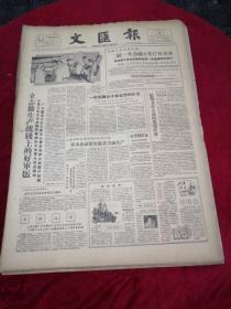 文汇报1959.3.12(1-4版)生日报,旧报纸,老报纸…《上海手表厂今年要生产45万只,又准又好的手表》《全国人民代表大会常务委员会公告》《上海科技人员展开大竞赛》《新西伯利亚歌舞剧院首次演出宝莲灯》《加强社会主义阵营全面合作,争取在和平竞赛中做出贡献》