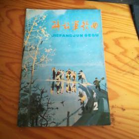 解放军歌曲(1981年第2期)