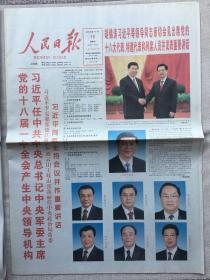 人民日报2012年11 月16日、十八届一中全会