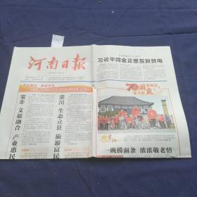 2019.10月7日河南日报
