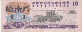 内蒙古73年地方粮票10斤(品相一般)