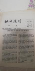 1987-13《城市规划》期刊8页码,提及深圳特区土地将有偿使用