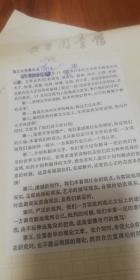 东北沦陷区文学社团:长春市《艺文志事务会》2页码提及古丁、小松、舜青、辛实、杜白