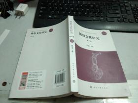 佛教文化研究第六辑 B448