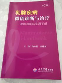 乳腺疾病微创诊断与治疗-麦默通临床实用手册(第2版).
