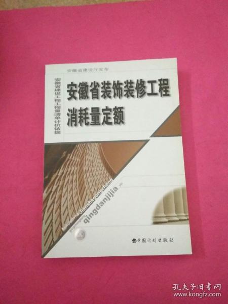 安徽省装饰装修工程消耗量定额