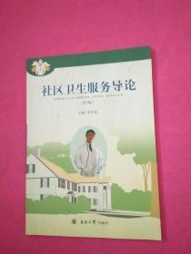 社区卫生服务导论(第3版)