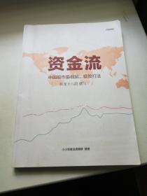 资金流 中国股市最细腻、极致打法