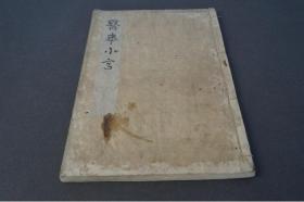 医事小言    中医药(汉方)  手写本