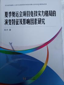 夏季奥运会项目竞技实力格局的演变特征及影响因素研究