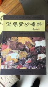 宜兴紫砂矿料 (16开彩印)