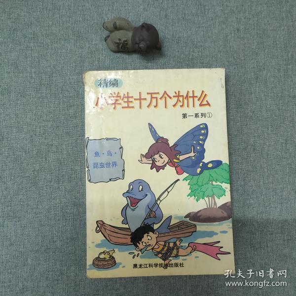 鱼·鸟·昆虫世界