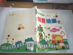 幼儿园实用美术:创意绘画(纸质材料篇)
