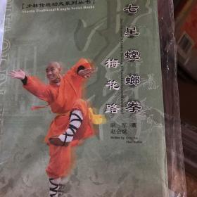 少林传统功夫系列丛书:七星螳螂拳梅花路书