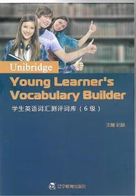 学生英语词汇测评词库(6级)