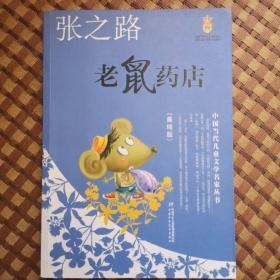 老鼠药店——张之路·中国当代儿童文学名家丛书(美绘版)