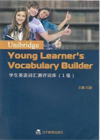 学生英语词汇测评词库(1级)