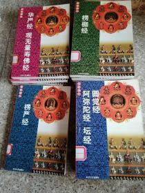 佛经精华:华严经、观无量寿佛经,楞伽经,圆觉经、阿弥陀经、坛经,楞严经 4册合售
