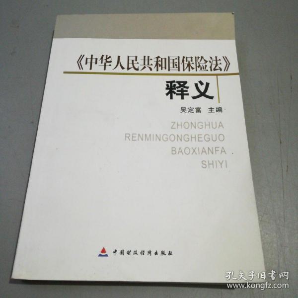 中华人民共和国保险法释义