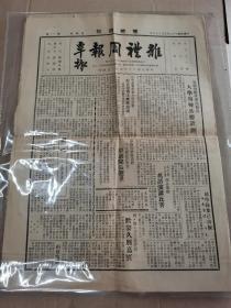 民国三十六年,湖南私立雅礼中学《雅礼周报》二份。湘省近代教育博物馆级文献。