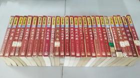 古龙作品集 珍藏本 如图共26册 (最后一本圆月弯刀缺失)