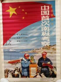 电影海报----中国首次南极考察(全开)