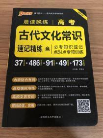 晨读晚练 2017高考古代文化常识速记精练(通用版)