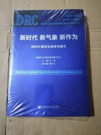 新时代 新气象 新作为:2018年湖南发展研究报告