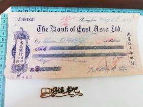 民国 东亚银行票据