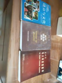 刘润清著作:西方语言学流派+语言与文化——英汉语言文化对比+论大学英语教学 【3本和售】