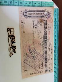 民国 华侨银行押签