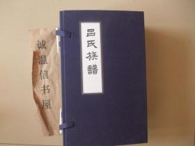 吕氏族谱(昌阳吕氏族谱,莱阳吕氏)【线装一函10册全】