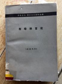 布哈林言论(机会主义、修正主义资料选编)