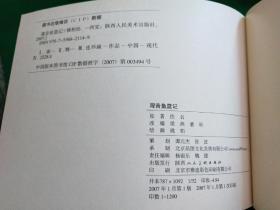 《观音鱼蓝记》签名+铃印