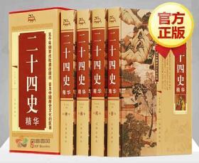 正版 二十四史精华 文白对照精装中国通史记后汉书三国志全套中华上下五千年Y403