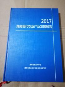 2017湖南现代农业产业发展报告