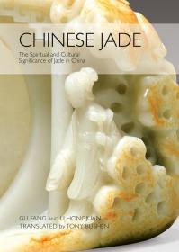 Chinese Jade: The Spiritual and Cultural Significance of Jade in China 中国玉石:中国玉石的精神和文化内涵
