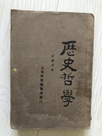 历史哲学  【朱谦之经典哲学著作】